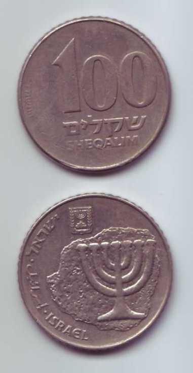 100_old_Shekel_coin